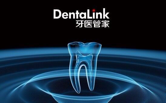 牙医管家获平安系1亿元A轮融资,平安集团医疗布局再落一子