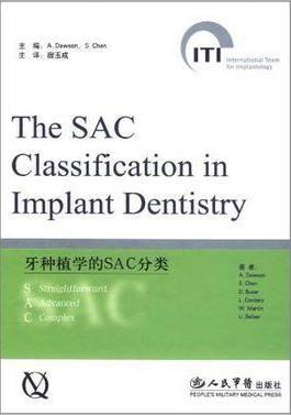 《牙种植学的SAC分类》
