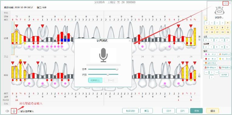 牙医管理免费口腔软件智能语音输入功能