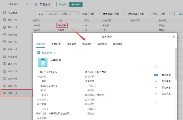 牙医管理免费口腔软件口腔分析点击患者名字可查看患者详情