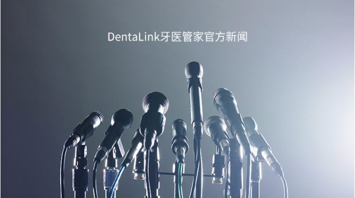 CDS口腔数字化,牙医管家7大绝招,一次释放