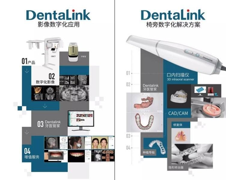 DentaLink数字化影像应用及DentaLink椅旁数字化解决方案