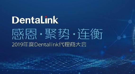 2019超越辉煌丨DentaLink 全国代理商大会圆满落幕