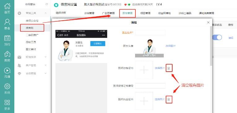 牙医管家专业版口腔管理软件微官网医生管理