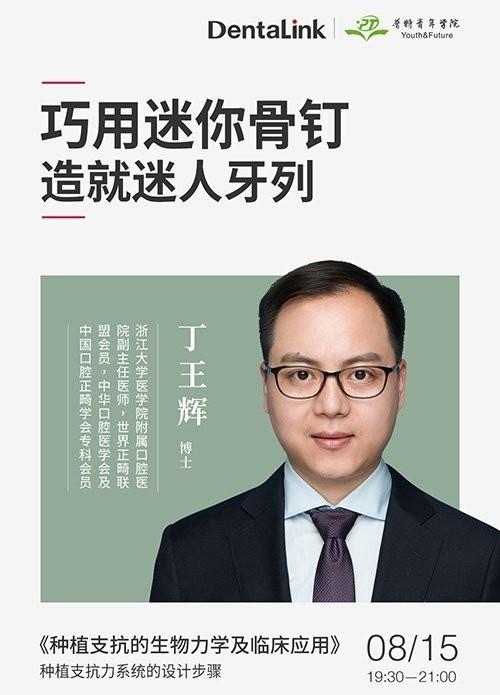 巧用迷你骨钉造就迷人牙列丁王辉博士口腔课程海报