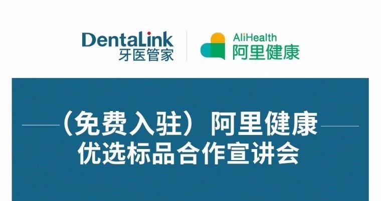 【重磅直播】支付宝口腔全面改版,阿里健康发力齿科导流
