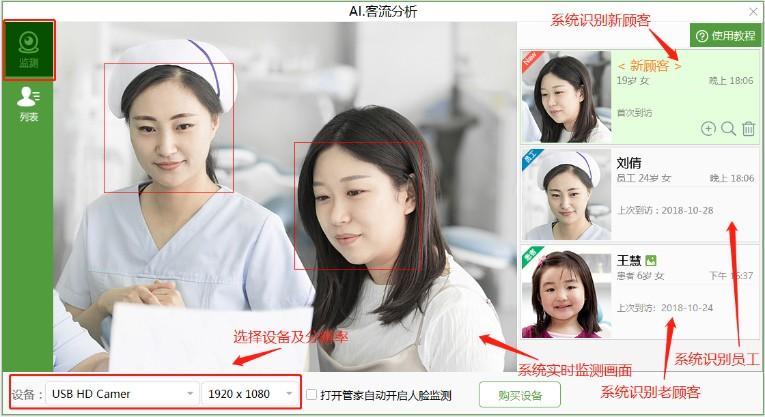 牙医管家口腔管理软件系统实时监测客流及迅速识别新老顾客