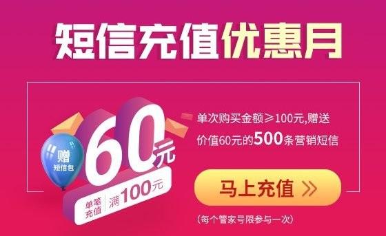 """短信包特惠,买100送60!速来备足你的暑期营销""""弹药""""!"""