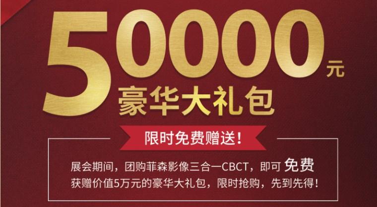 5万豪礼+七大口腔大师盛邀,华南口腔展,你敢约吗?